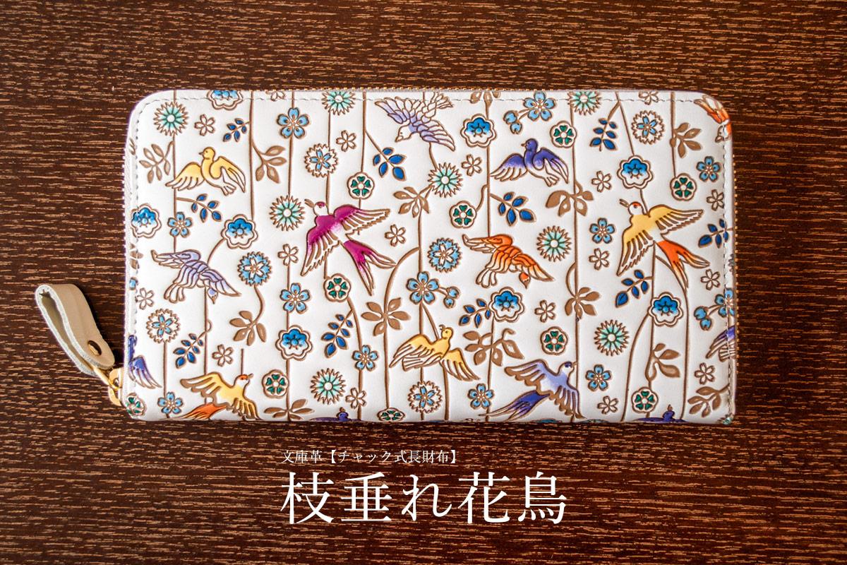 文庫革【チャック式長財布】枝垂れ花鳥