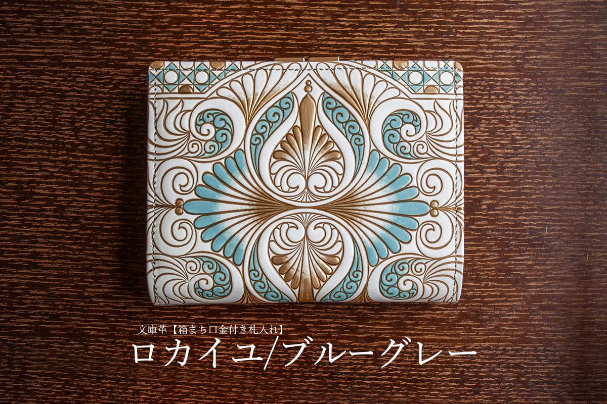 文庫革【箱まち口金付き札入れ】ロカイユ/ブルーグレー