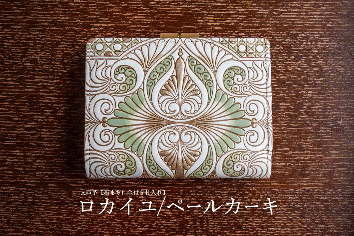 文庫革【箱まち口金付き札入れ】ロカイユ/ペールカーキ
