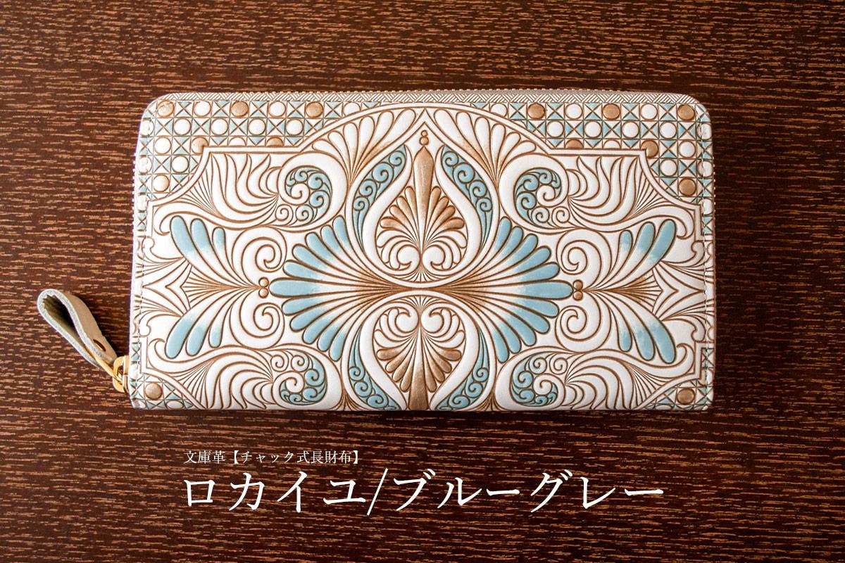 文庫革【チャック式長財布】ロカイユ/ブルーグレー