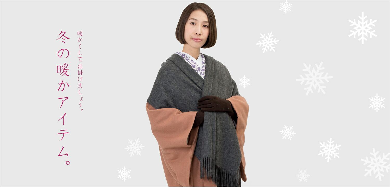 >くるりで揃えよう!冬の暖かアイテム