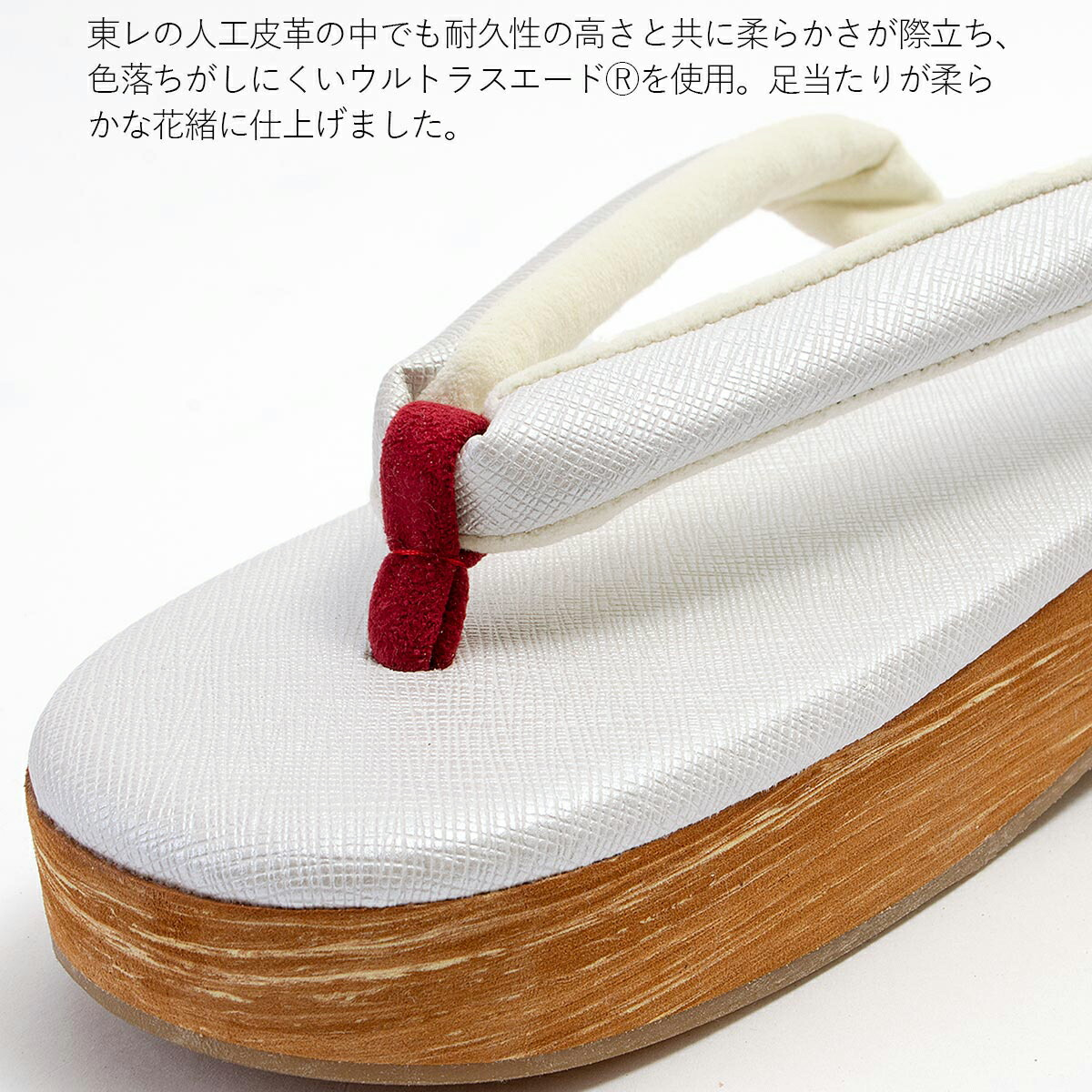 . HAKU 草履NO.104 |ホワイト