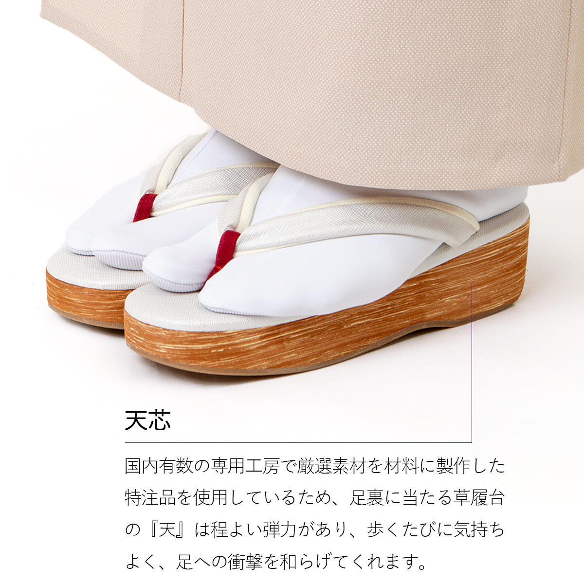 . HAKU 草履 NO.104 |ホワイト
