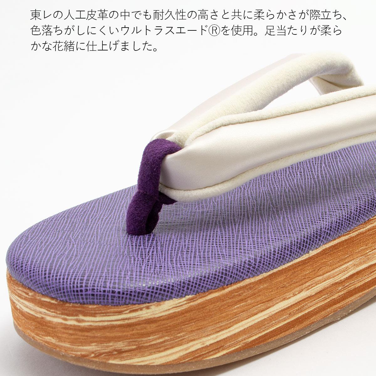. HAKU 草履 NO.103 |パープル×ホワイト