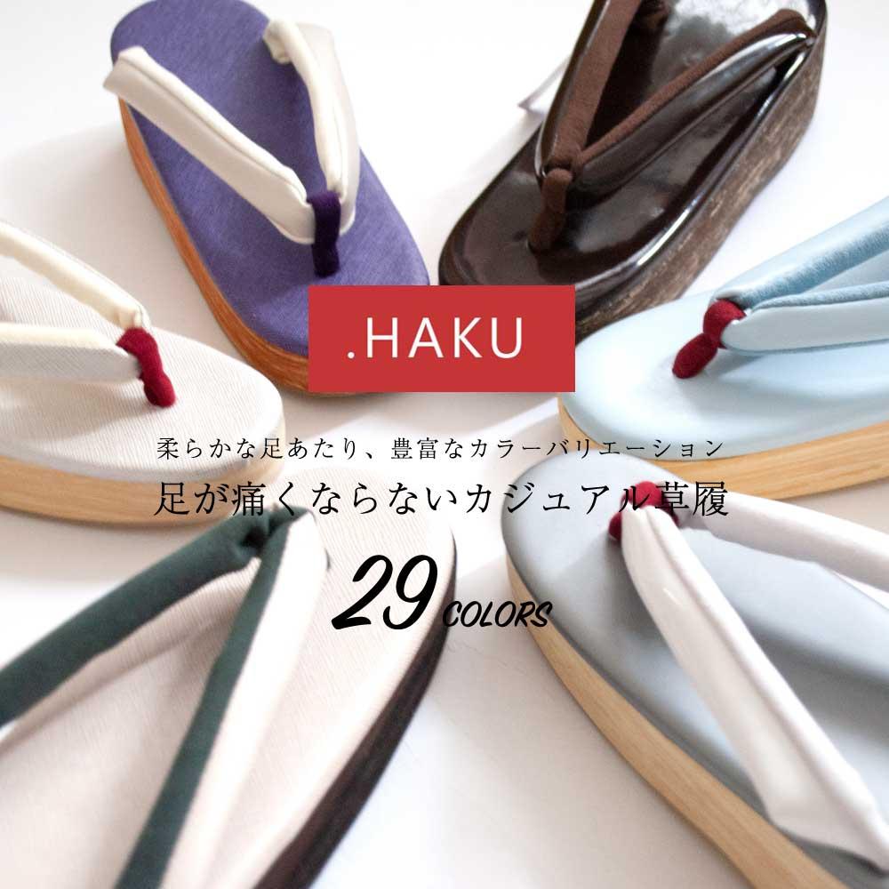 .HAKU 草履 カラーバリエーション20色