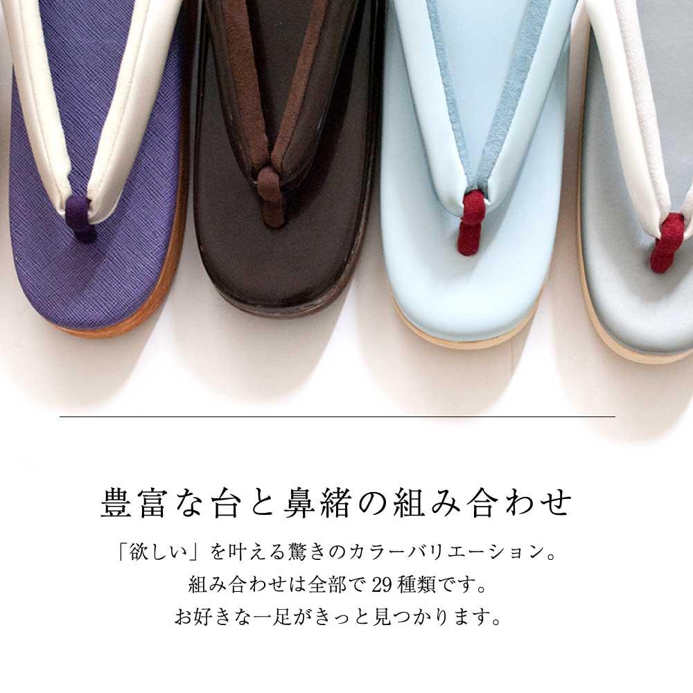 .HAKU 草履 豊富な台と鼻緒の組み合わせ