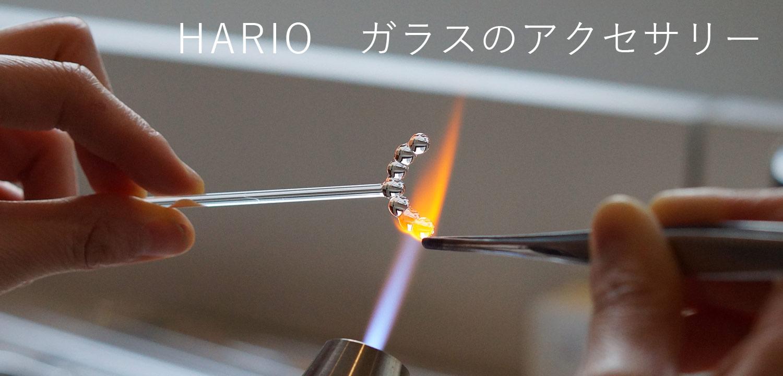 ガラス 帯留 ハリオ HARIO