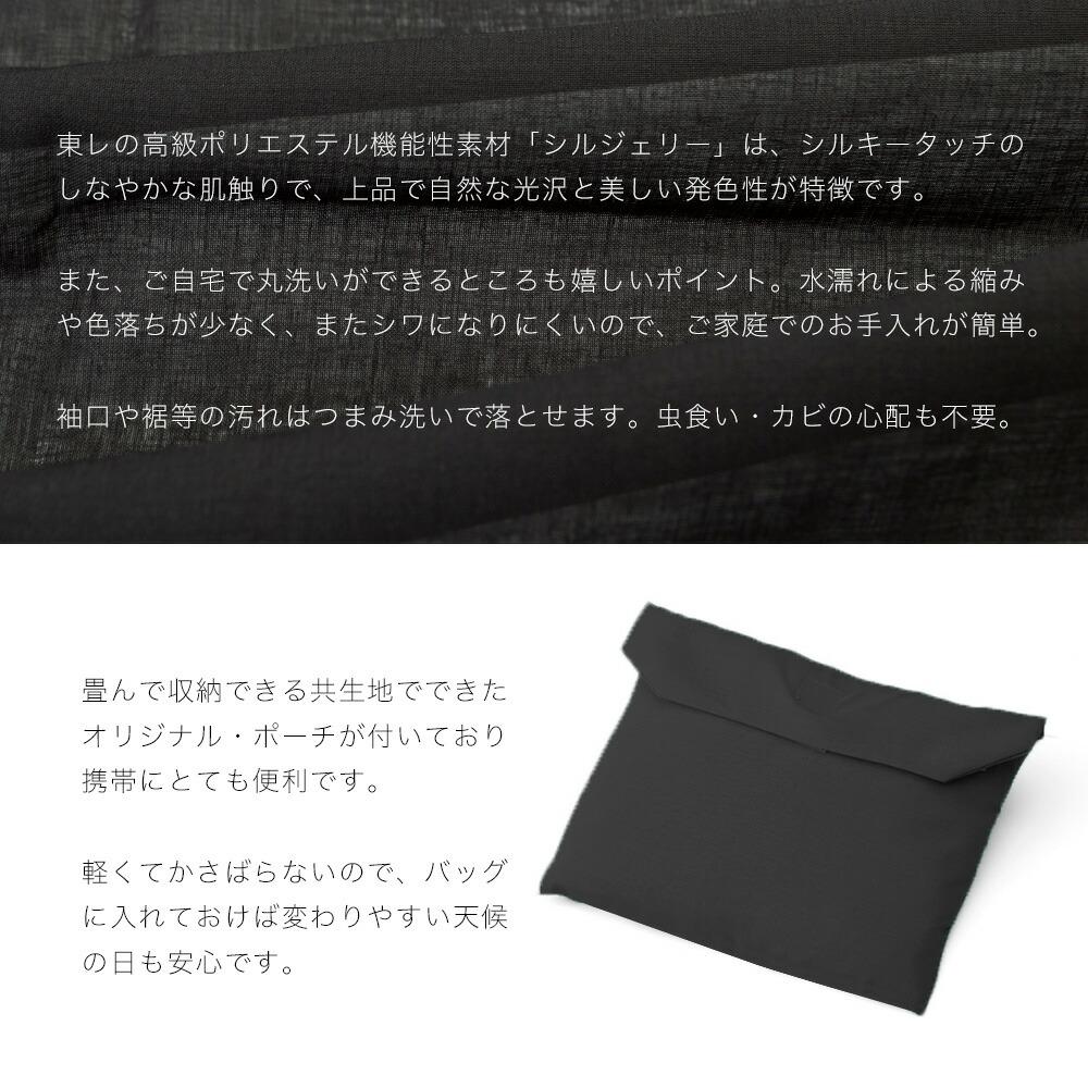 万葉寺井【東レ シルジェリー 紗布コート】紅梅色