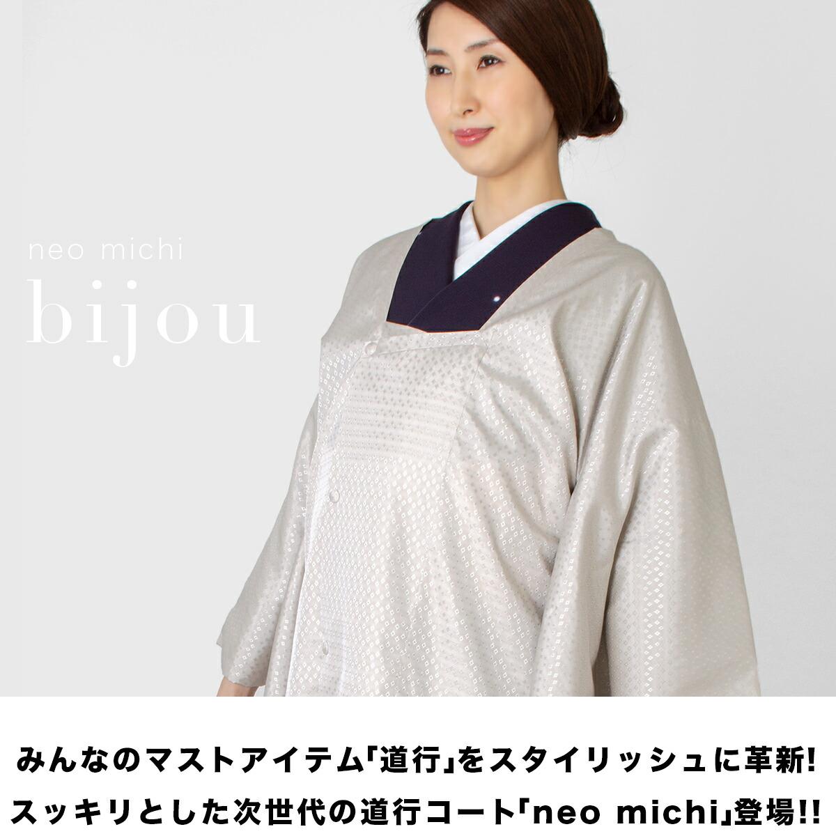 道行コートneo michi【bijou 】とき鼠