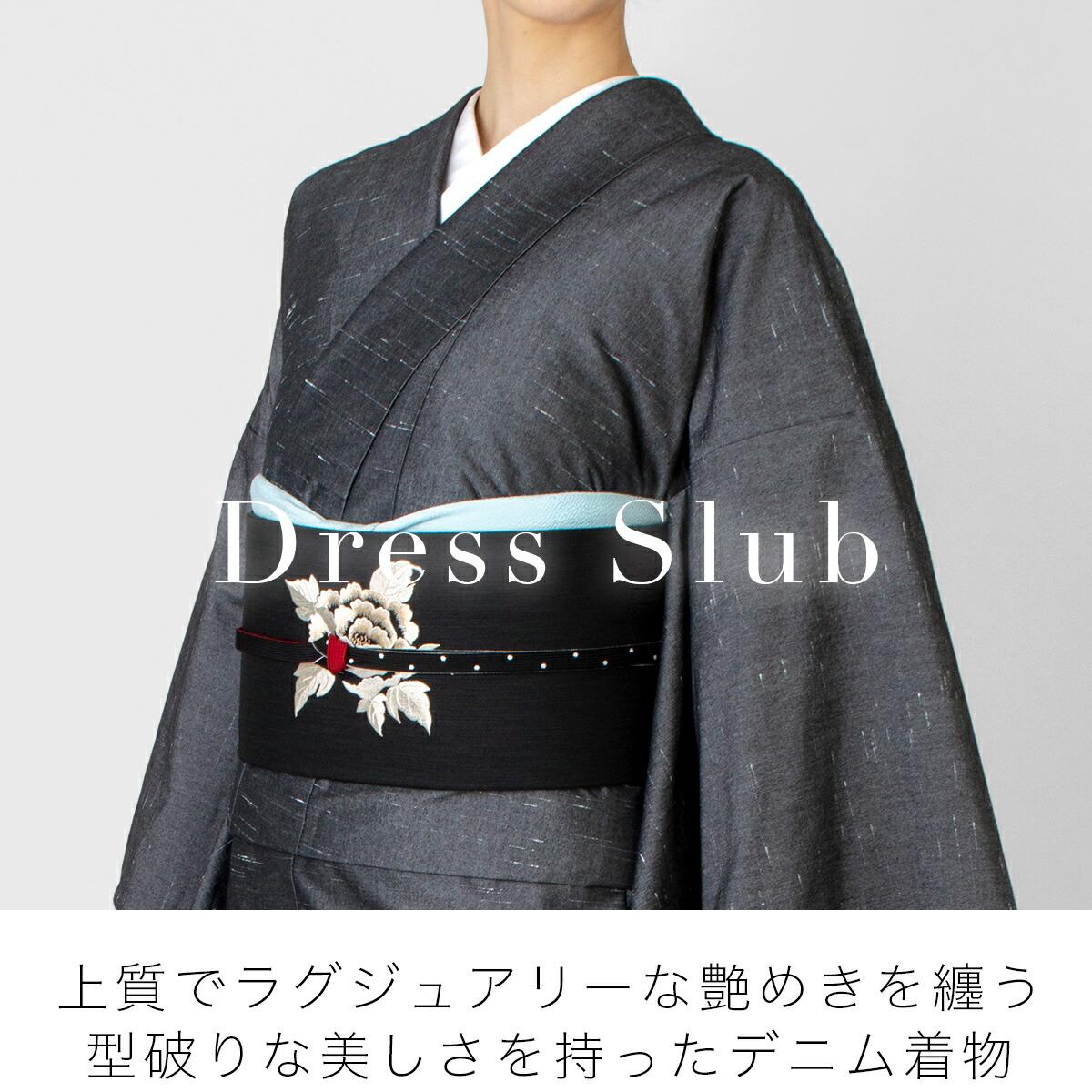 着物屋くるり デニム着物 Dress Slub