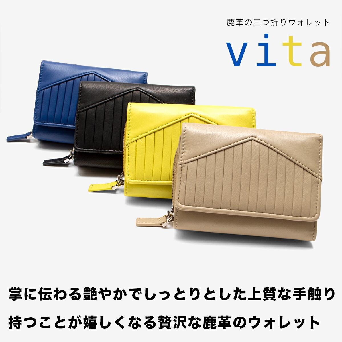 着物屋くるり 鹿革【三つ折りウォレット】vita