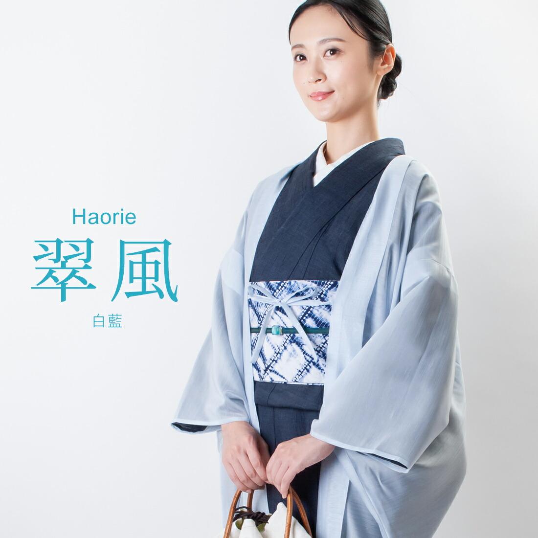 着物屋くるり 羽織 Haorie 翠風