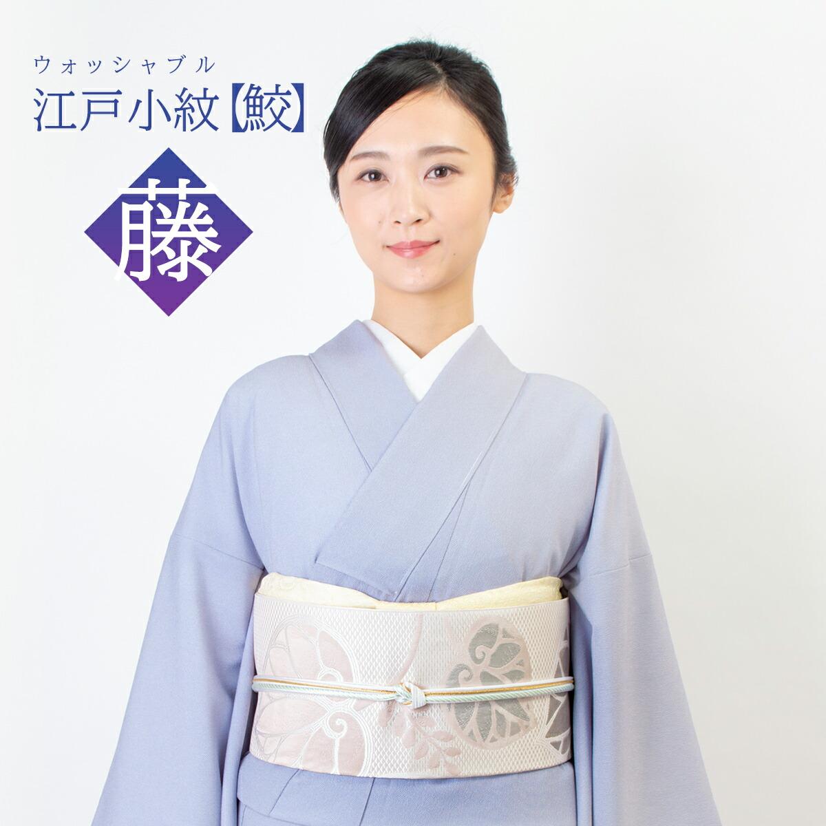 ウォッシャブル江戸小紋【鮫】藤色