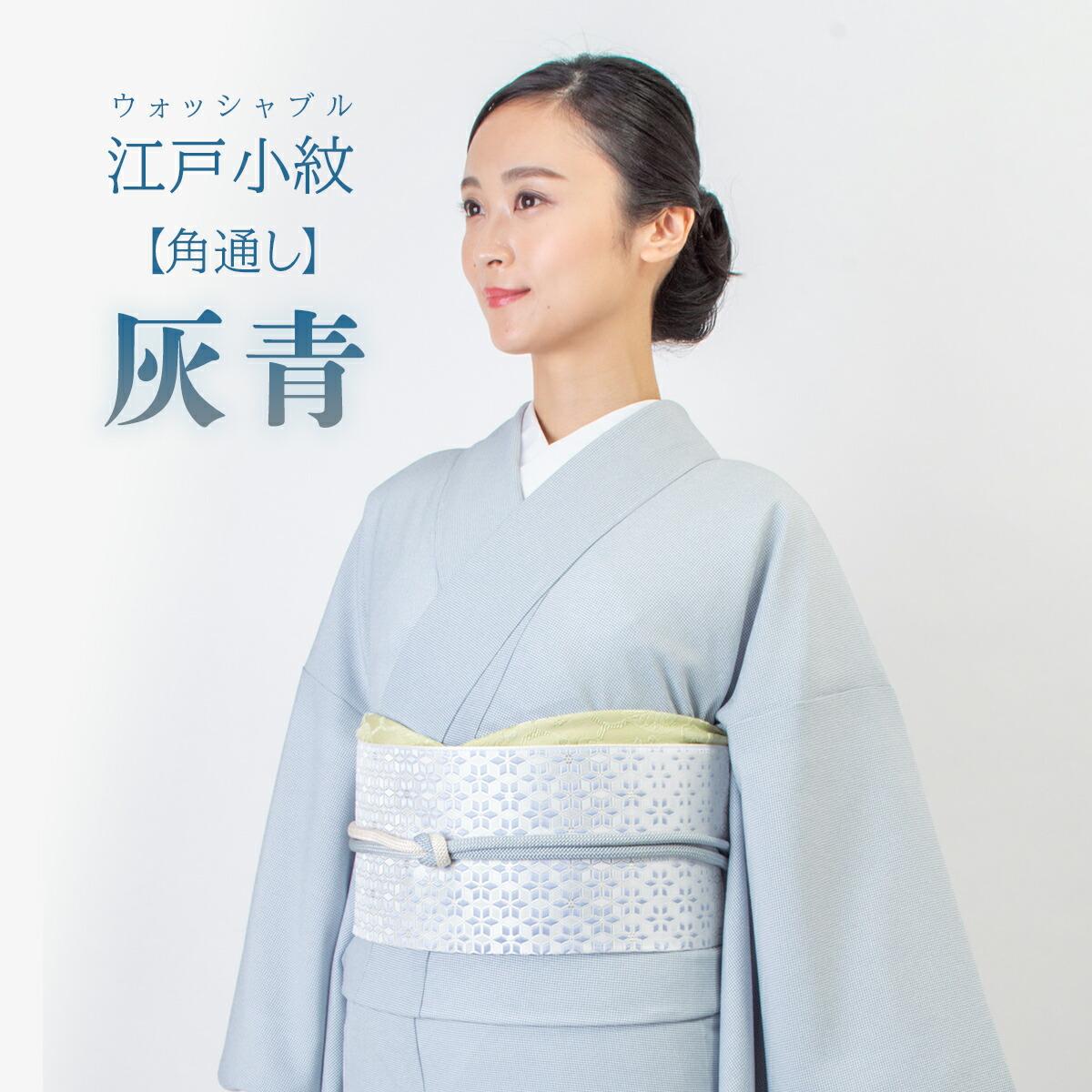 ウォッシャブル江戸小紋【角通し】灰青