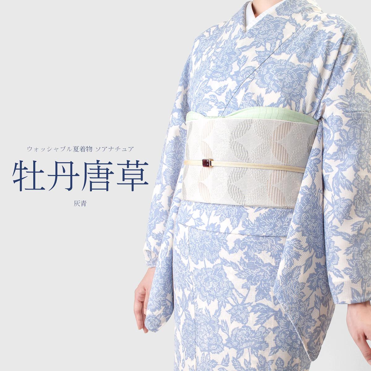 洗える着物 くるり ウォッシャブル夏着物 ソアナチュア【牡丹唐草】灰青