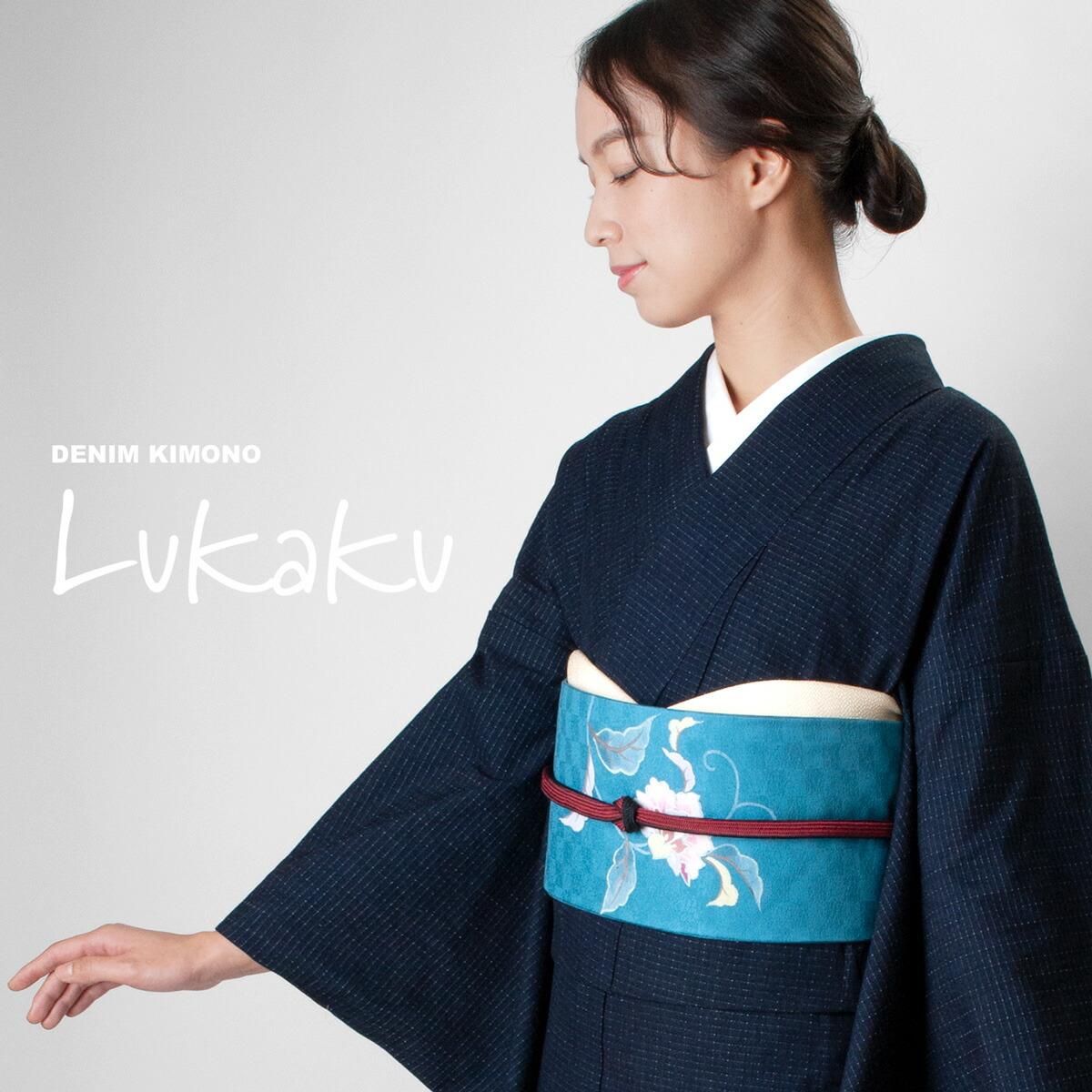 着物屋くるり デニム着物【Lukaku -ルカク-】