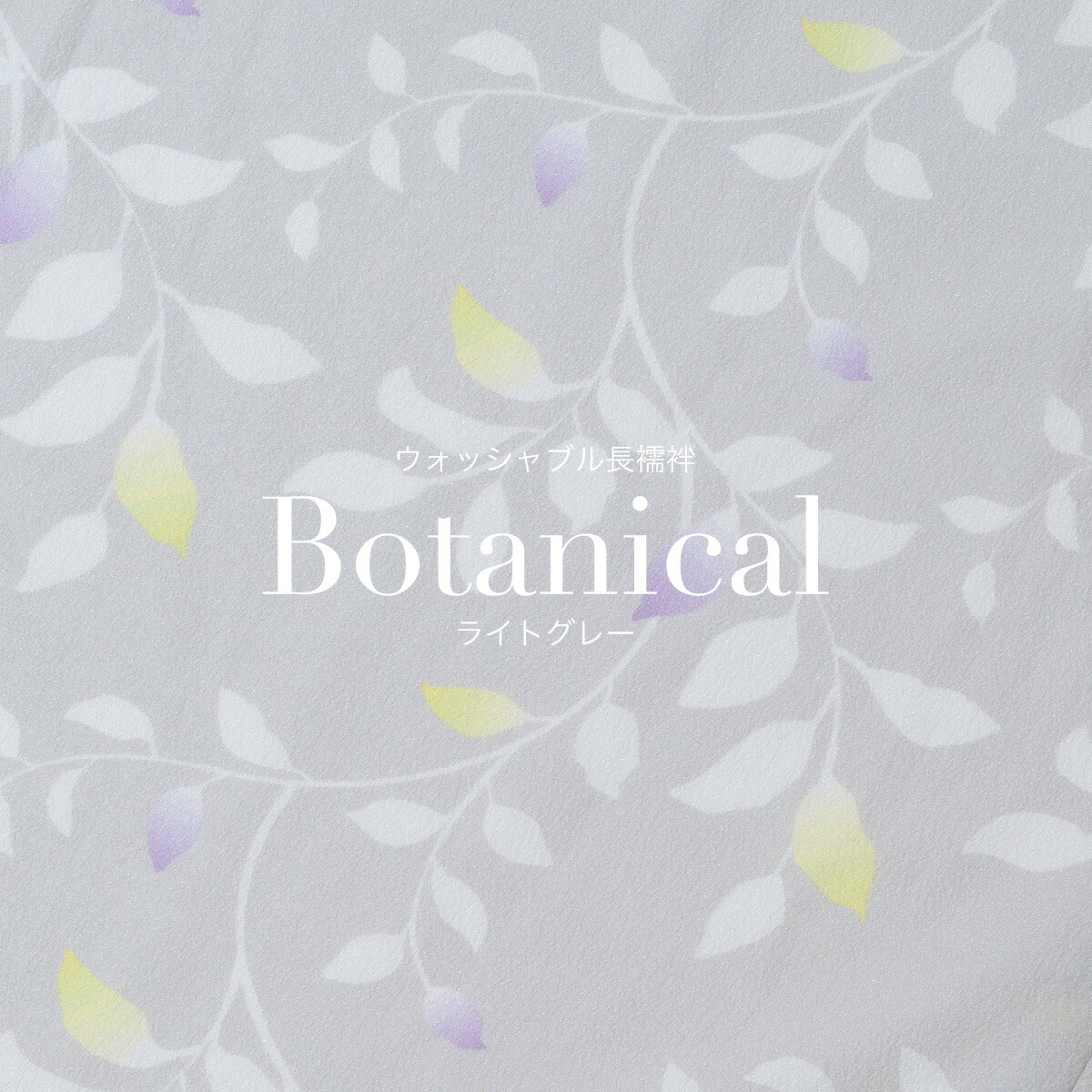 くるり ウォッシャブル長襦袢 ボタニカル ライトグレー