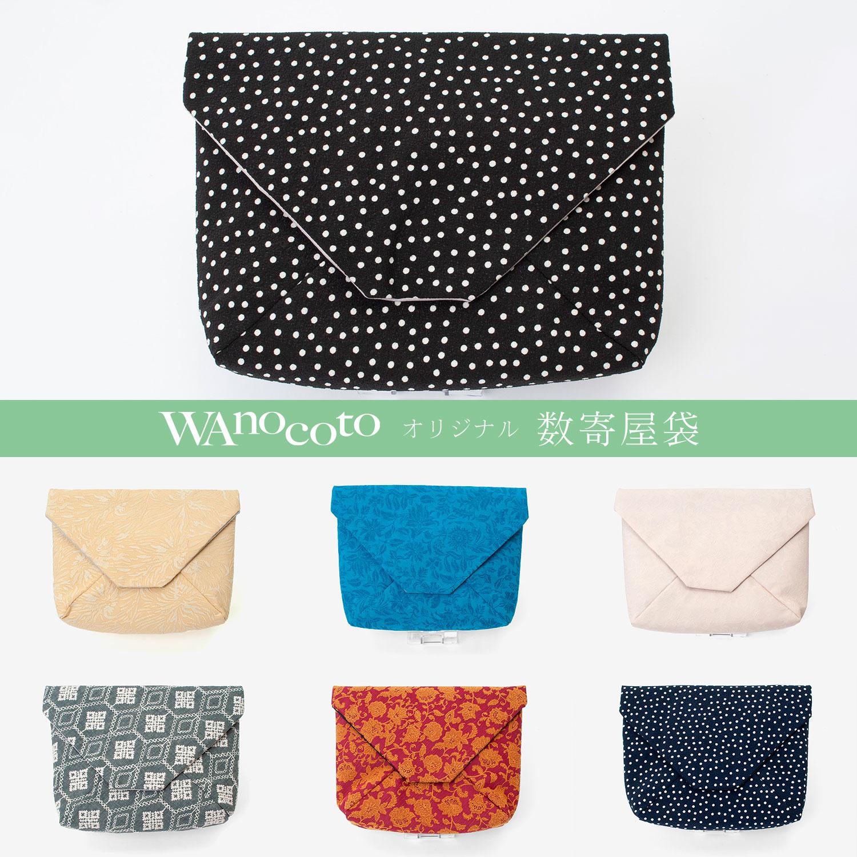 WAnocoto オリジナル数寄屋袋