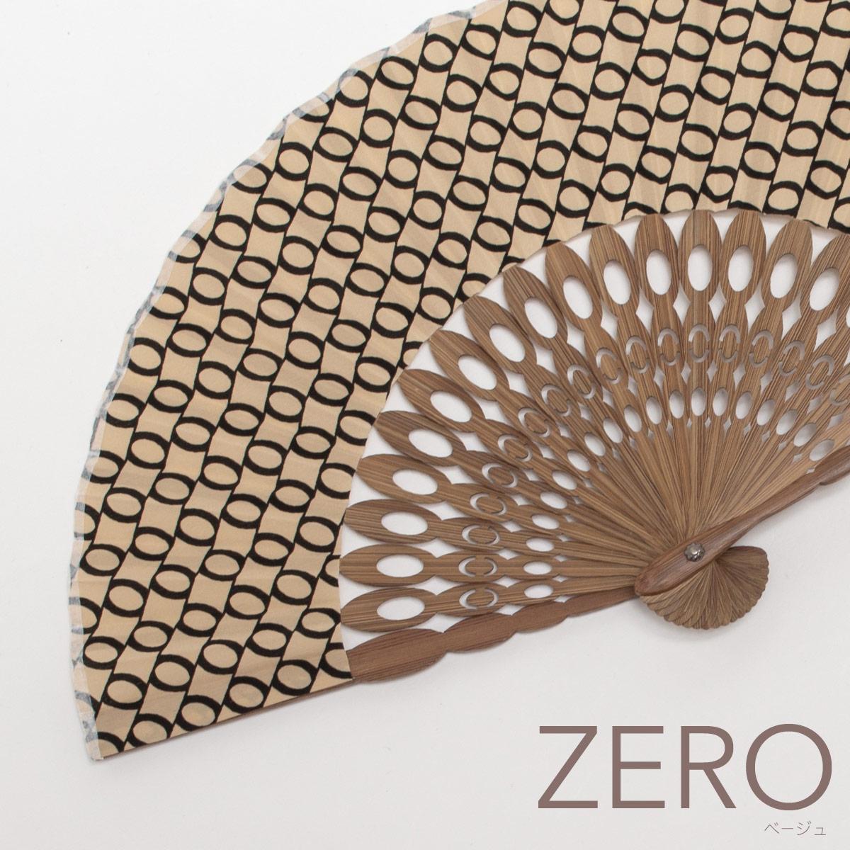 扇子【ZERO】ベージュ/扇子袋付き