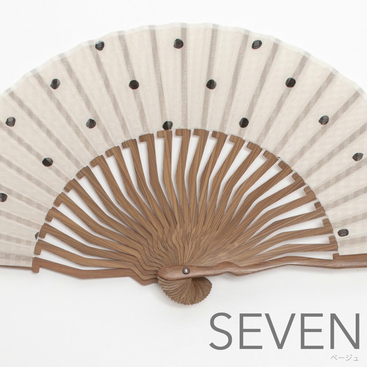 扇子【SEVEN】ベージュ/扇子袋付き
