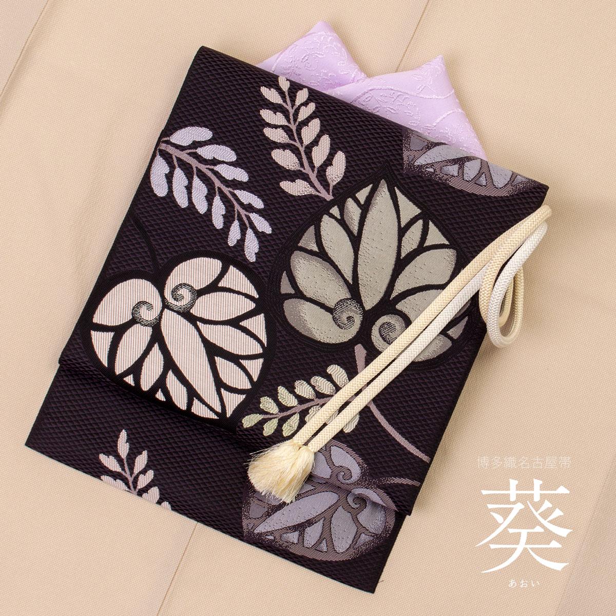 着物屋くるり  博多織名古屋帯 【葵】