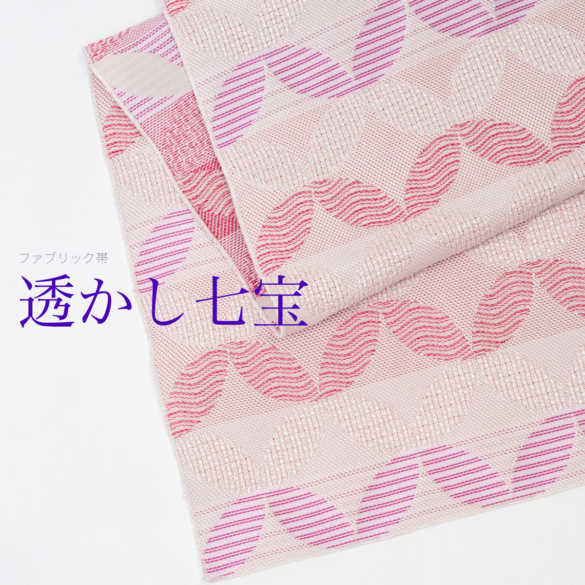 ファブリック帯【透かし七宝】プラム