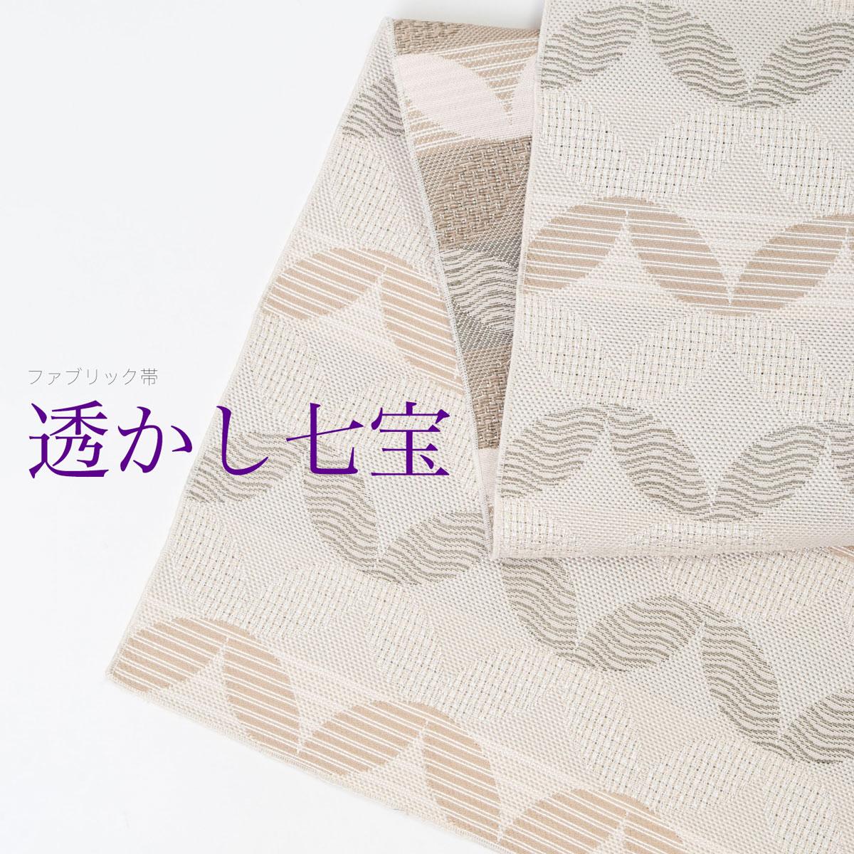 ファブリック帯【透かし七宝】シャンパンベージュ