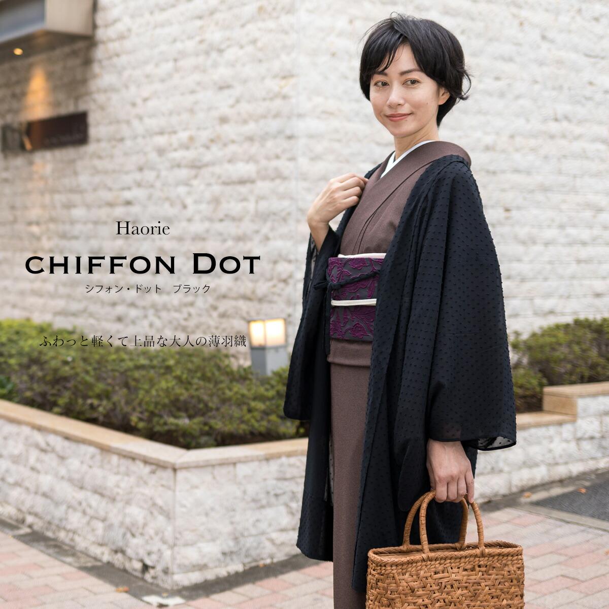 着物屋くるり 羽織 Haorie シフォンドット