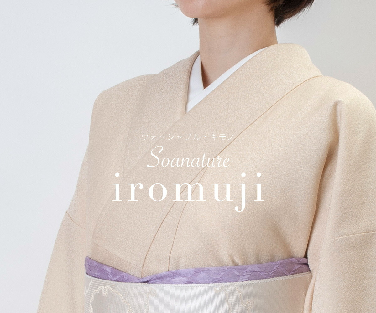 くるり ウォッシャブル着物 ソアナチュア iromuji 深紫