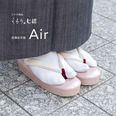 くるり 高機能草履【Air】 七緒コラボ限定カラー
