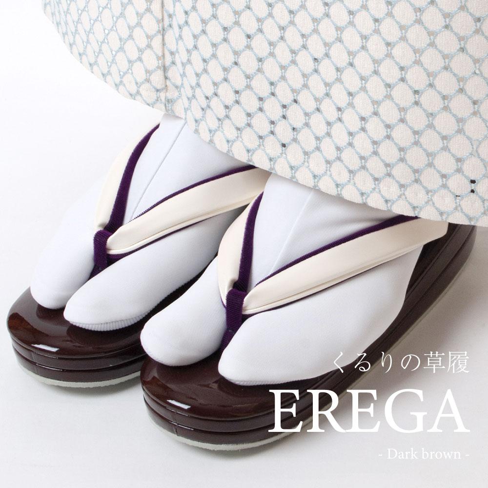 くるりの草履 エレガ