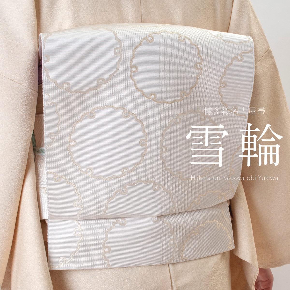 着物屋くるり  博多織名古屋帯【雪輪】