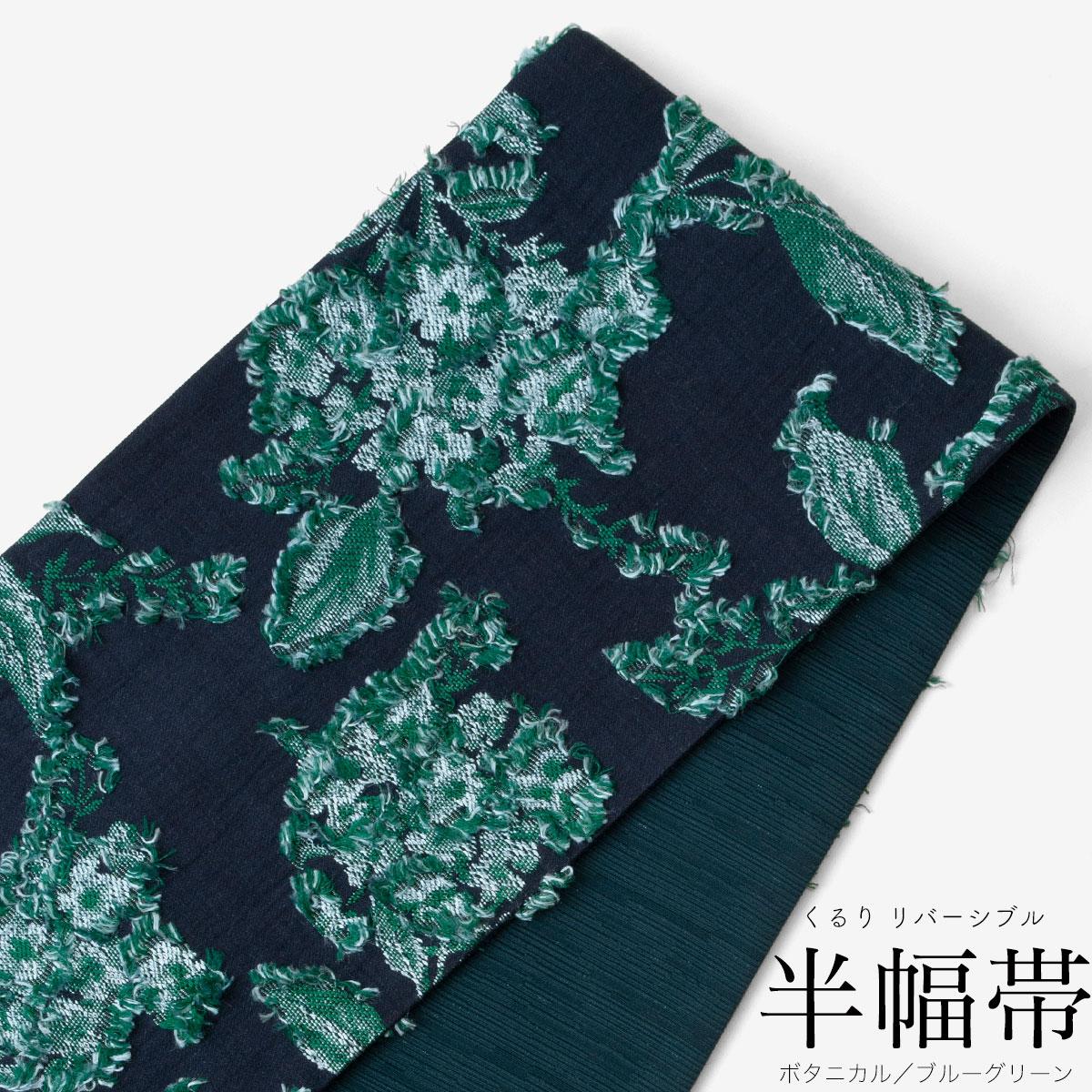 着物屋 くるり リバーシブル 半幅帯 ボタニカル ブルーグリーン