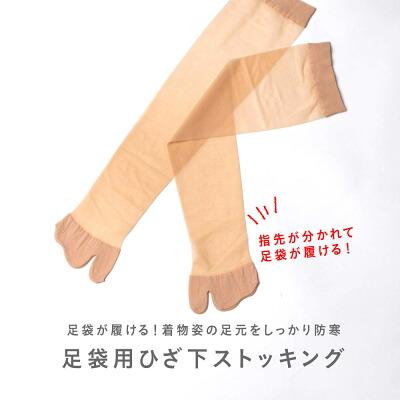 着物姿の足元をしっかり防寒】 足袋用ひざ下ストッキング