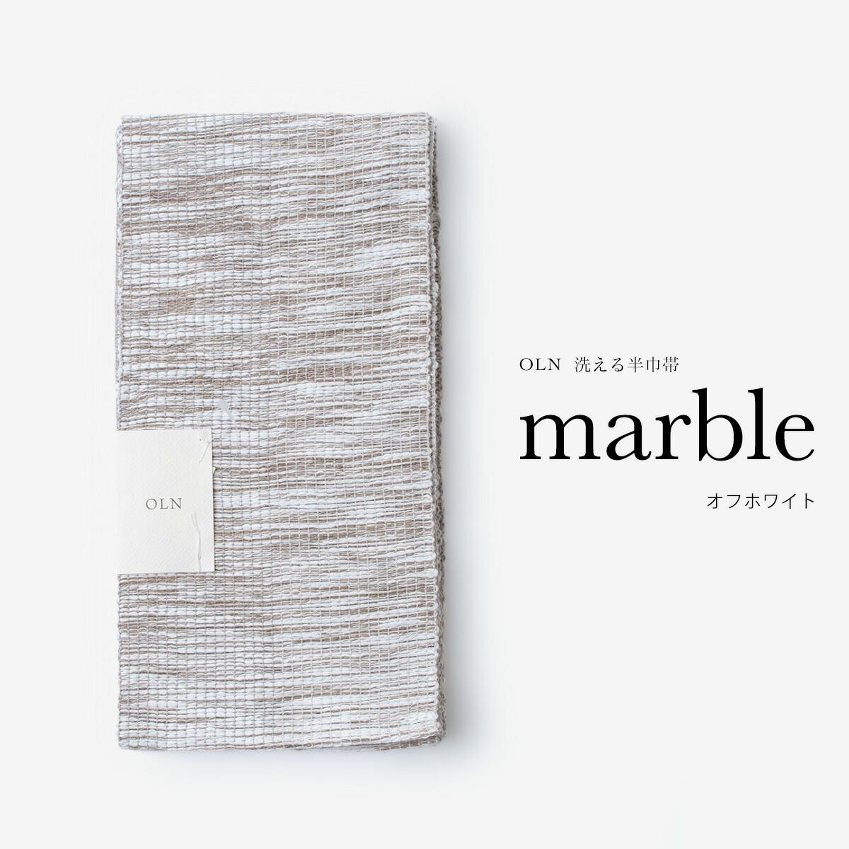 着物屋 くるり OLN 洗える半巾帯 marble ホワイト
