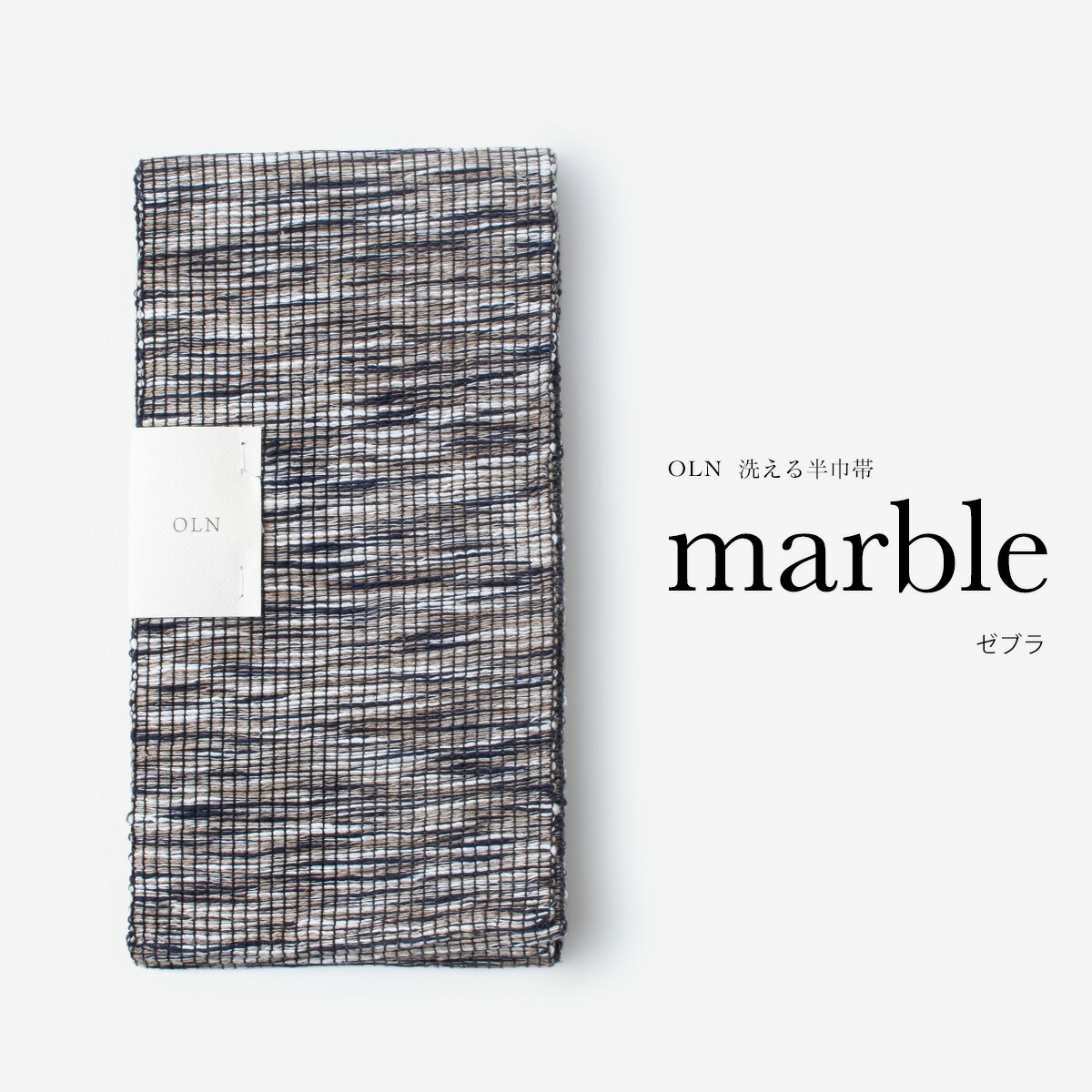 着物屋 くるり OLN 洗える半巾帯 marble ゼブラ