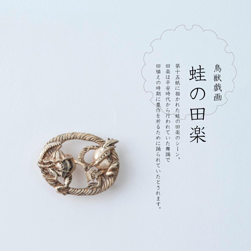 SUU 帯留め 鳥獣戯画 作家 蛙