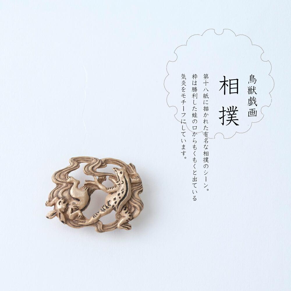 SUU 帯留め 鳥獣戯画 作家 蛙 兎 相撲