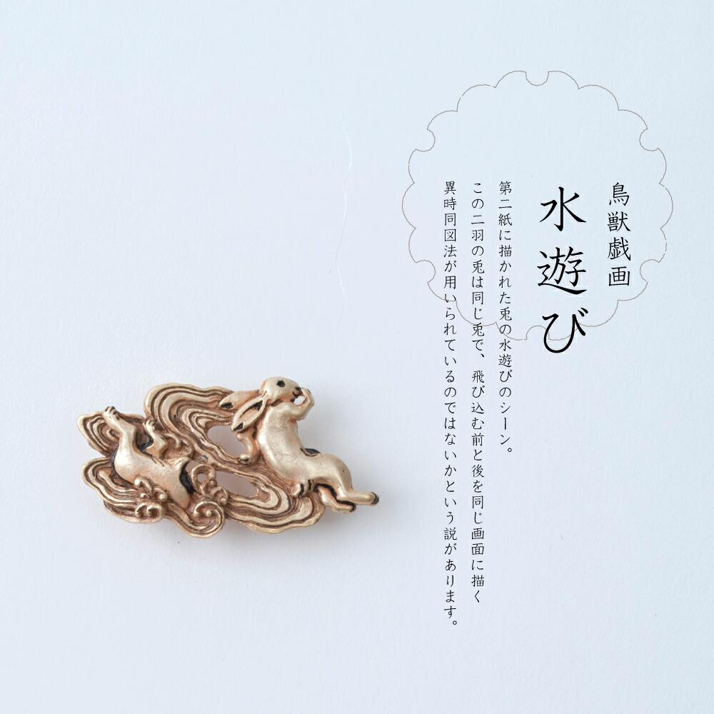 SUU 帯留め 鳥獣戯画 作家 蛙 兎