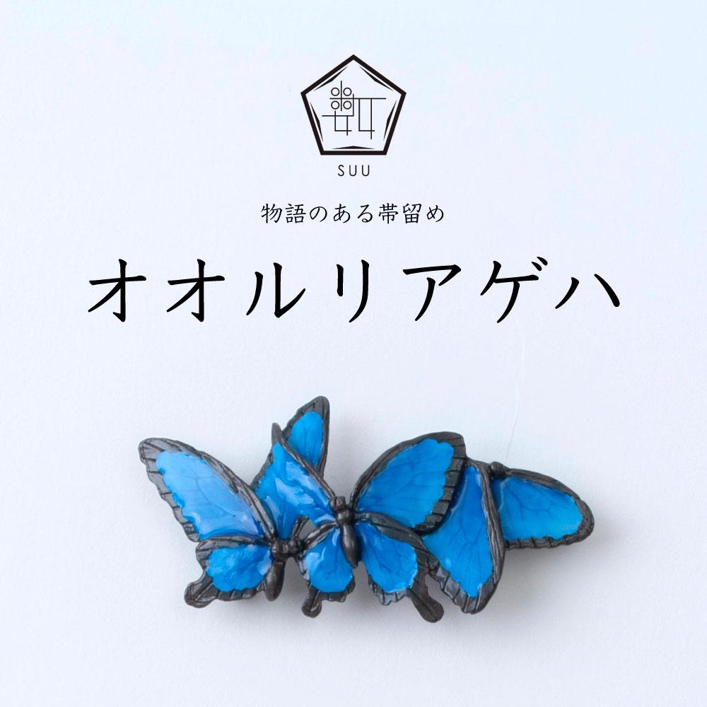 SUU 帯留め 作家 ハンドメイド 蝶