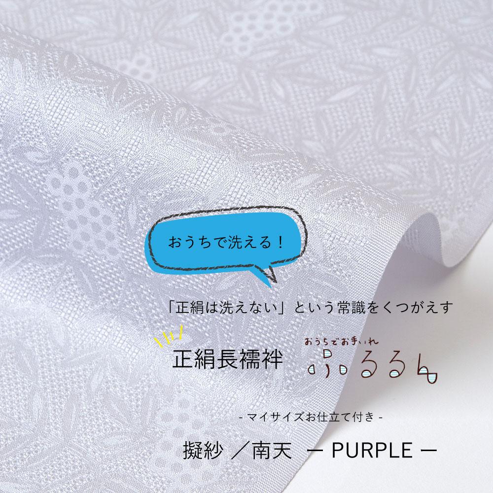 ウォッシャブル 長襦袢 正絹 ふるるん 擬紗 南天