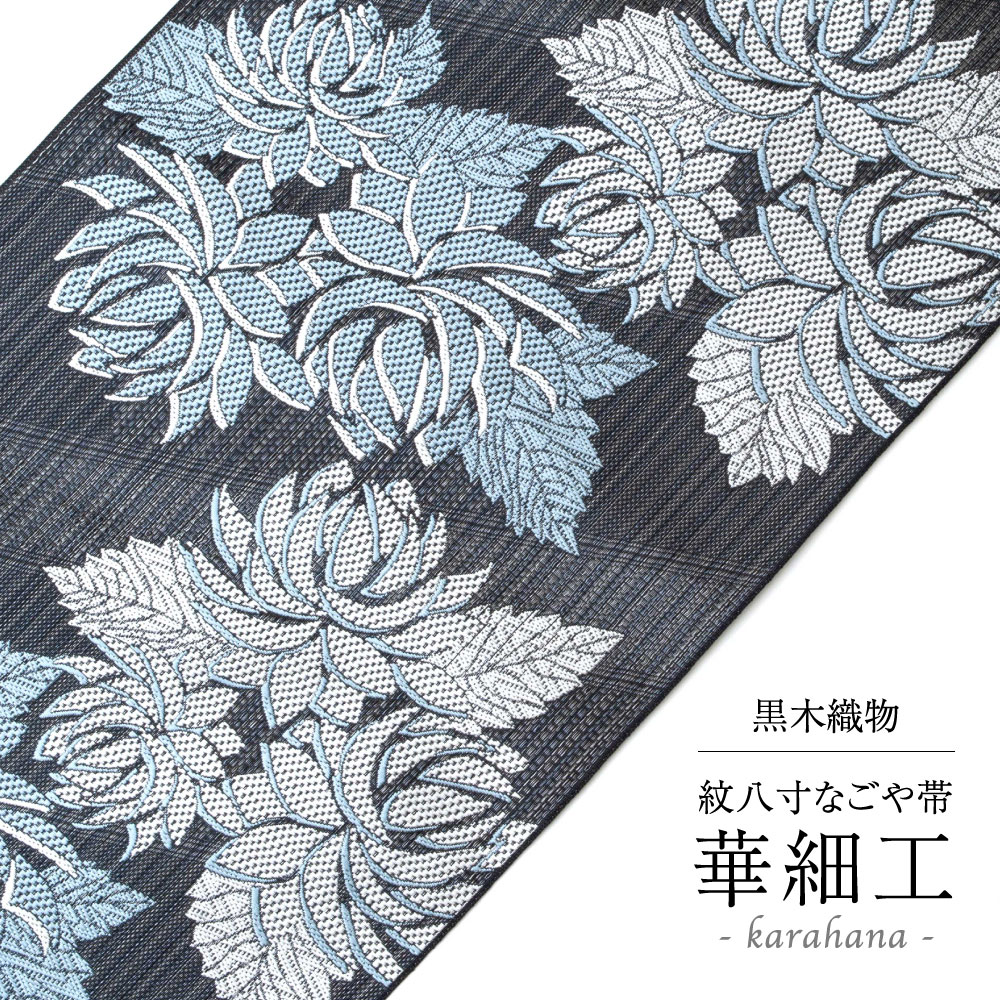 黒木織物 紋八寸 名古屋帯 博多帯