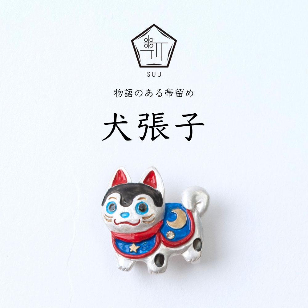 SUU 帯留め 作家 ハンドメイド 犬
