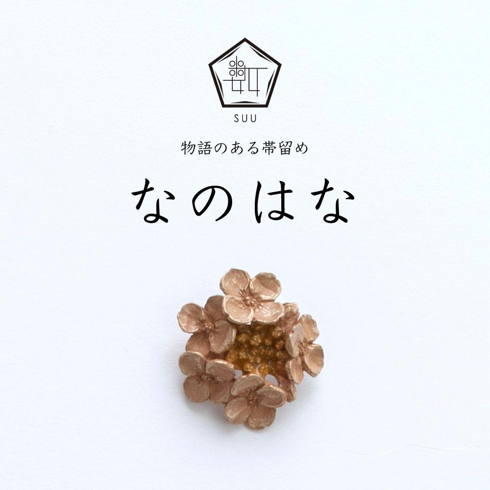 SUU 帯留め 作家 ハンドメイド 花