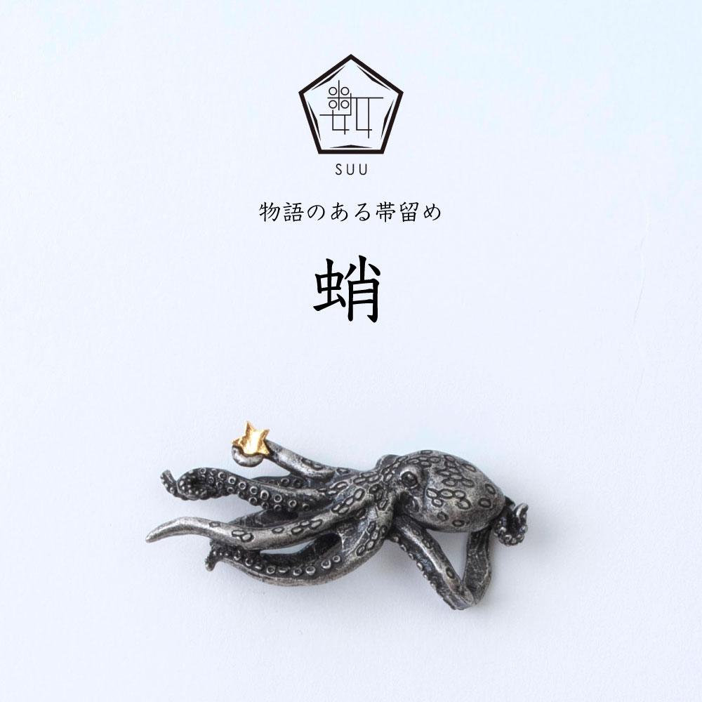 SUU 帯留め 作家 ハンドメイド 蛸