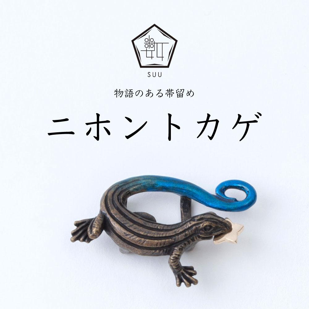 SUU 帯留め 作家 ハンドメイド トカゲ