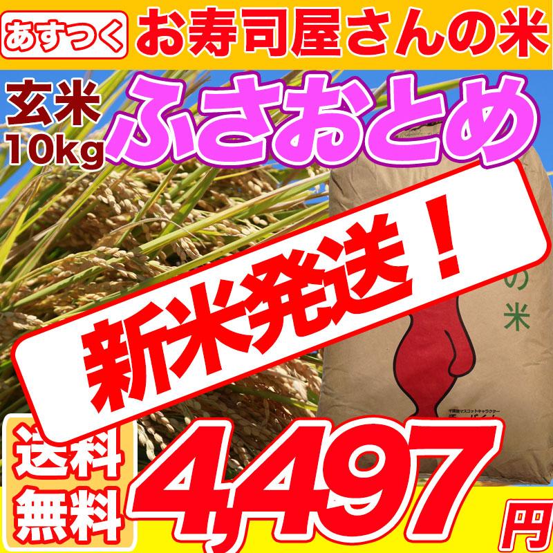 ふさこがね玄米10キロ