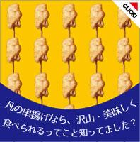 串かつ凡の串揚げはロカボ食のページにリンク