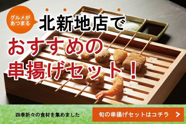 グルメが集まる北新地店でおすすめの旬の串揚げセット