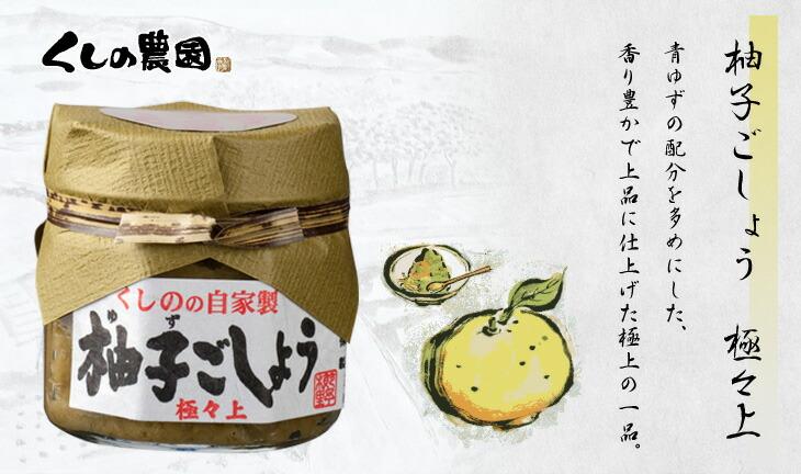 柚子ごしょう極々上:メイン